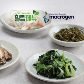 힐링메뉴X마크로젠 유전자 맞춤형 식단